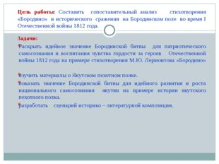 Цель работы: Составить сопоставительный анализ стихотворения «Бородино» и ист