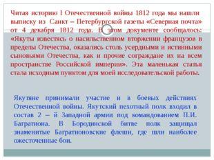 Читая историю I Отечественной войны 1812 года мы нашли выписку из Санкт – Пет