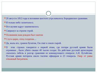 26 августа 1812 года в половине шестого утра началось Бородинское сражение. И