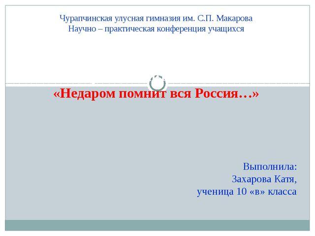 Чурапчинская улусная гимназия им. С.П. Макарова Научно – практическая конфере...