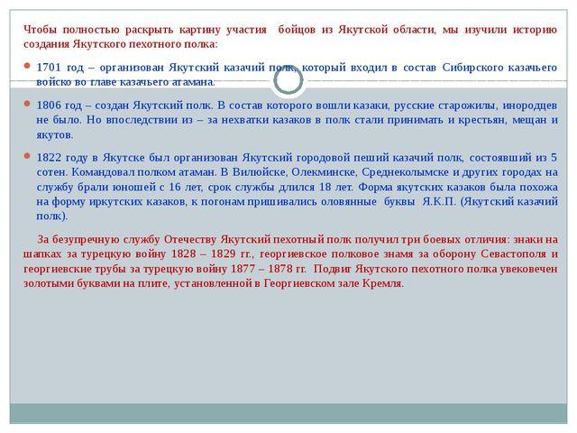 Чтобы полностью раскрыть картину участия бойцов из Якутской области, мы изучи...