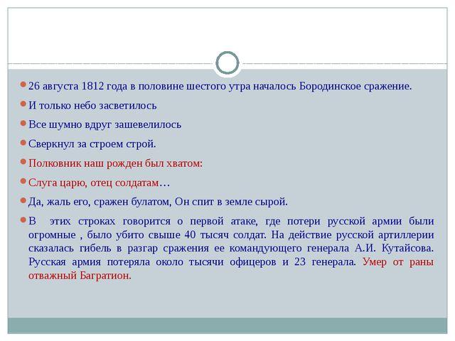 26 августа 1812 года в половине шестого утра началось Бородинское сражение. И...