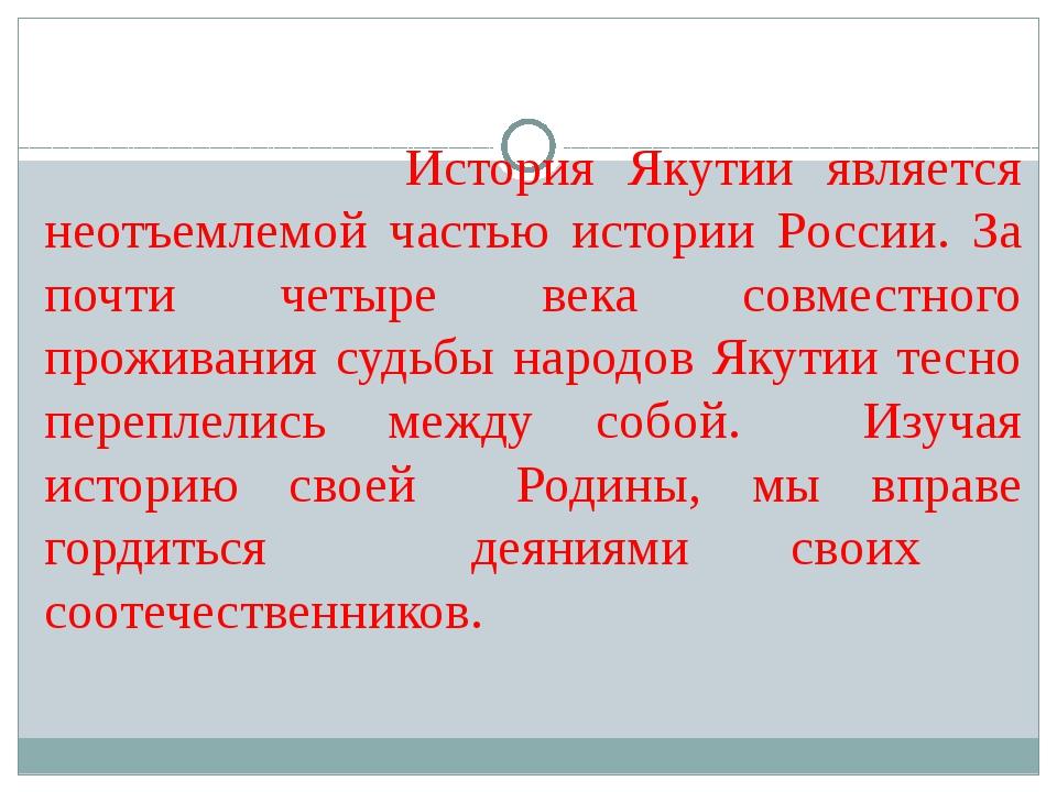 История Якутии является неотъемлемой частью истории России. За почти четыре...