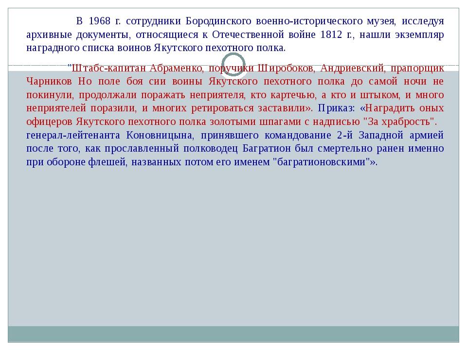 В 1968 г. сотрудники Бородинского военно-исторического музея, исследуя архив...