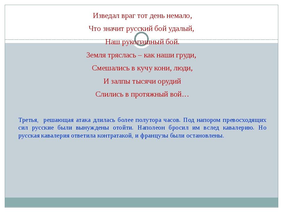 Изведал враг тот день немало, Что значит русский бой удалый, Наш рукопашный б...