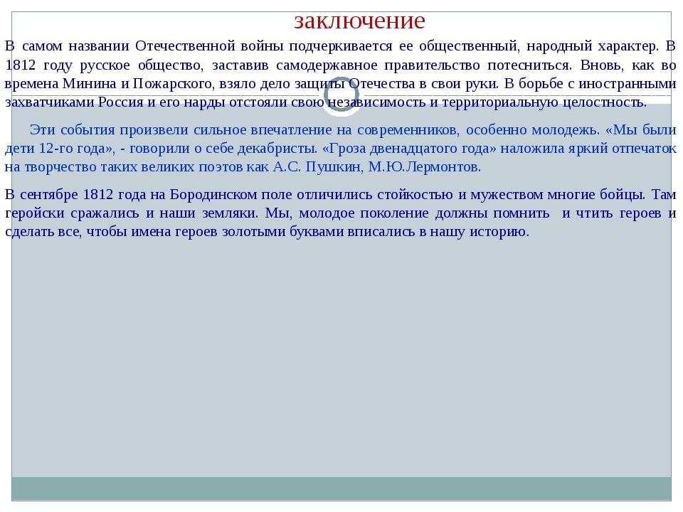заключение В самом названии Отечественной войны подчеркивается ее общественны...