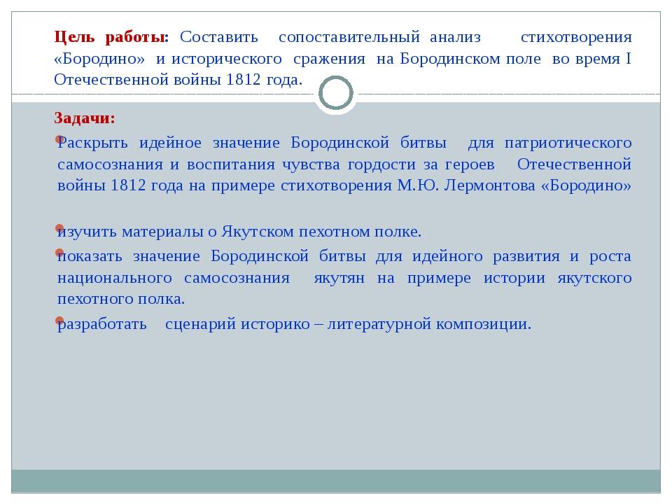 Цель работы: Составить сопоставительный анализ стихотворения «Бородино» и ист...