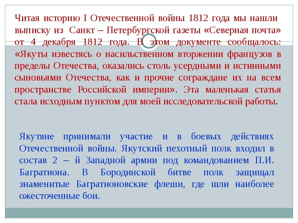 Читая историю I Отечественной войны 1812 года мы нашли выписку из Санкт – Пет...