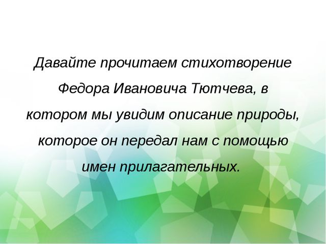 Давайте прочитаем стихотворение Федора Ивановича Тютчева, в котором мы увидим...