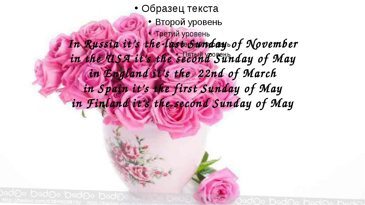 In Russia it's the last Sunday of November in the USA it's the second Sunday...