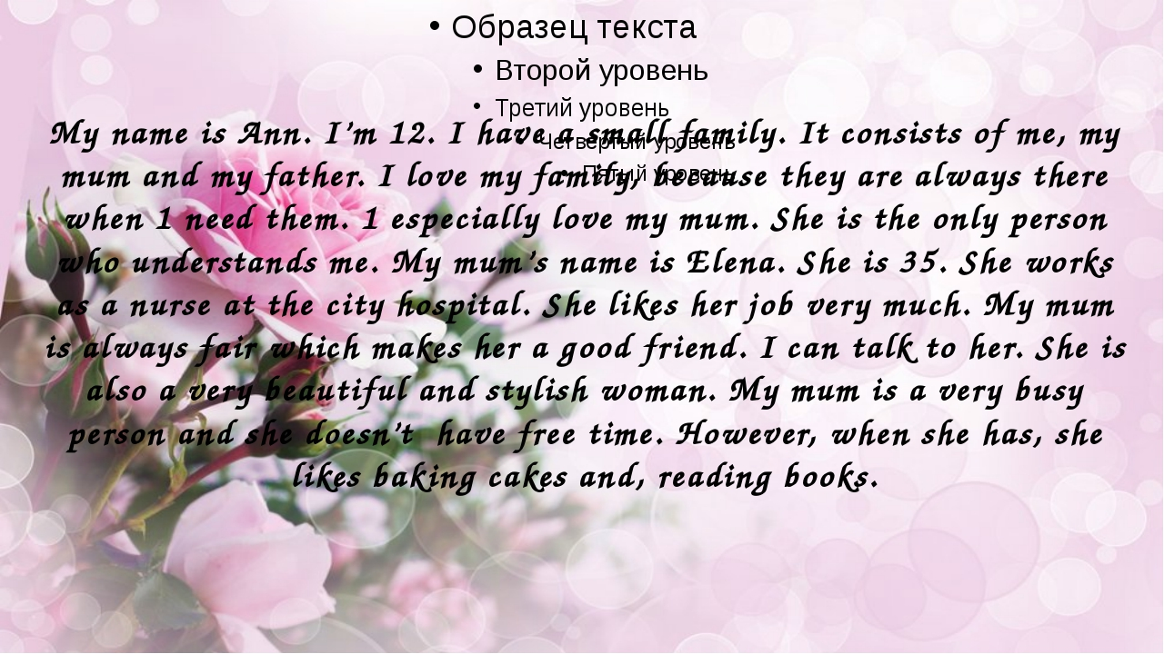 Му name is Ann. I'm 12. I have a small family. It consists of me, my mum and...