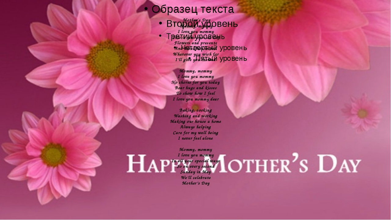 Mother's Day Mommy, mommy I love you mommy This is your special day Flowers...