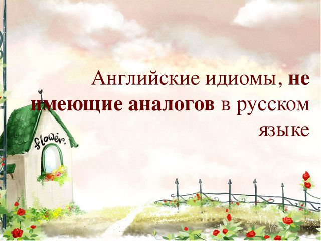 Английские идиомы, не имеющие аналогов в русском языке