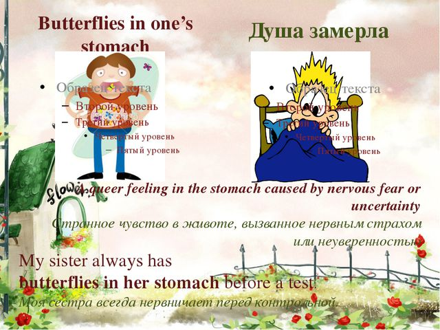 Butterflies in one's stomach Душа замерла A queer feeling in the stomach caus...