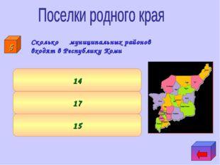 17 15 14 5 Сколько муниципальных районов входят в Республику Коми