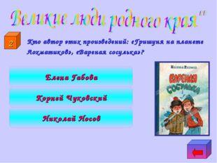 Кто автор этих произведений: «Гришуня на планете Лохматиков», «Вареная сосул