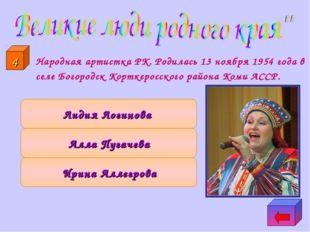 Народная артистка РК. Родилась 13 ноября 1954 года в селе Богородск Корткеро
