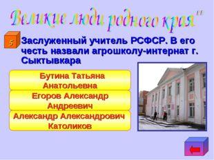 Заслуженный учитель РСФСР. В его честь назвали агрошколу-интернат г. Сыктывк