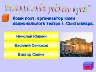 Коми поэт, организатор коми национального театра г. Сыктывкара. Виктор Савин