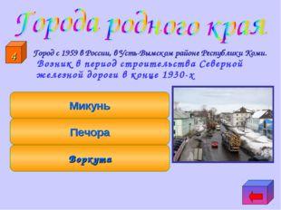 Город с 1959 в России, в Усть-Вымском районе Республики Коми. Возник в перио