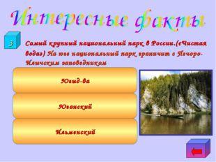 Самый крупный национальный парк в России.(«Чистая вода») На юге национальный