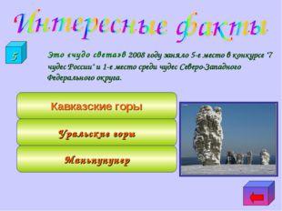 """Это «чудо света»в 2008 году заняло 5-е место в конкурсе """"7 чудес России"""" и 1"""