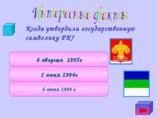 Когда утвердили государственную символику РК? 6 июня 1994 г 1 июня 1994г 6 а