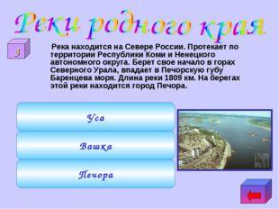 Река находится на Севере России. Протекает по территории Республики Коми и Н