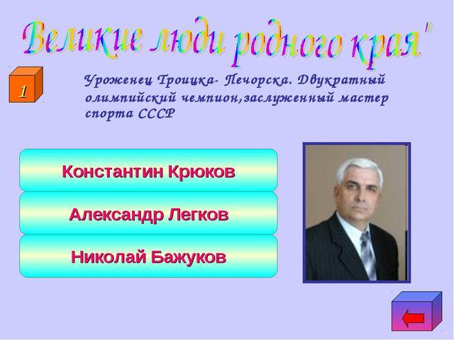Уроженец Троицка- Печорска. Двукратный олимпийский чемпион,заслуженный масте...