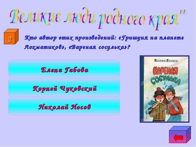 Кто автор этих произведений: «Гришуня на планете Лохматиков», «Вареная сосул...