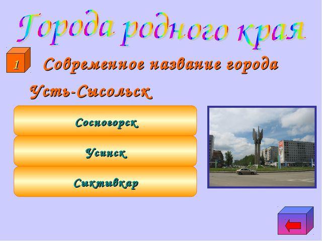 Современное название города Усть-Сысольск Сыктывкар Усинск Сосногорск 1