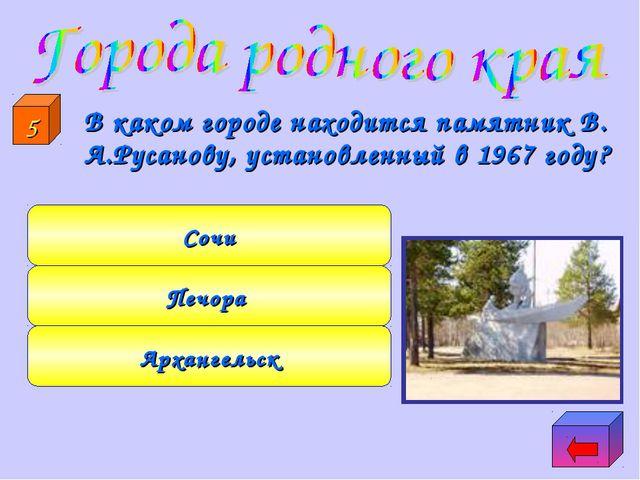 В каком городе находится памятник В. А.Русанову, установленный в 1967 году?...