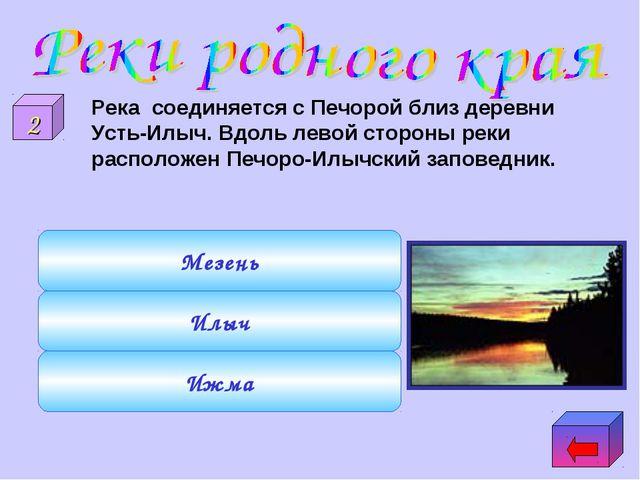 Ижма Илыч Мезень 2 Река соединяется с Печорой близ деревни Усть-Илыч. Вдоль л...