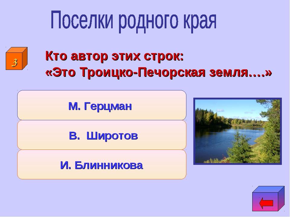 Кто автор этих строк: «Это Троицко-Печорская земля….» И. Блинникова В. Широто...