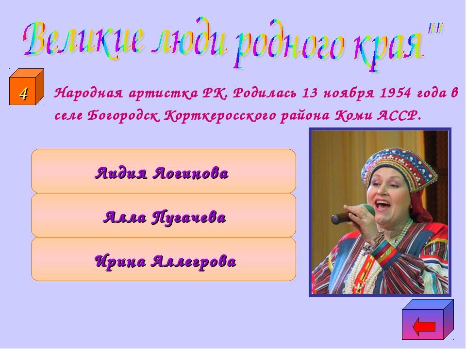 Народная артистка РК. Родилась 13 ноября 1954 года в селе Богородск Корткеро...