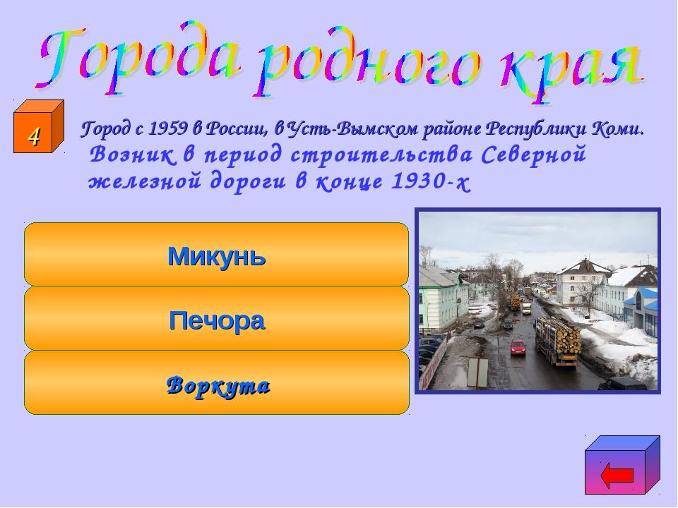 Город с 1959 в России, в Усть-Вымском районе Республики Коми. Возник в перио...