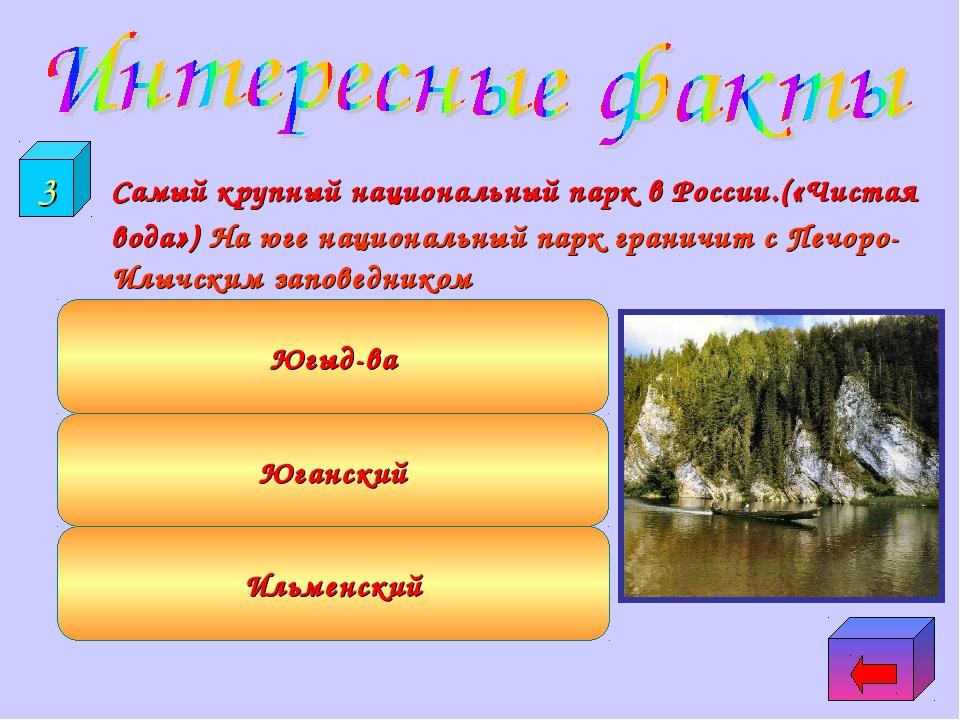Самый крупный национальный парк в России.(«Чистая вода») На юге национальный...