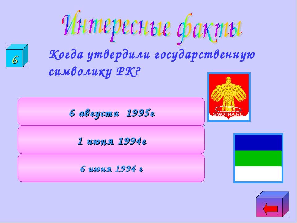 Когда утвердили государственную символику РК? 6 июня 1994 г 1 июня 1994г 6 а...