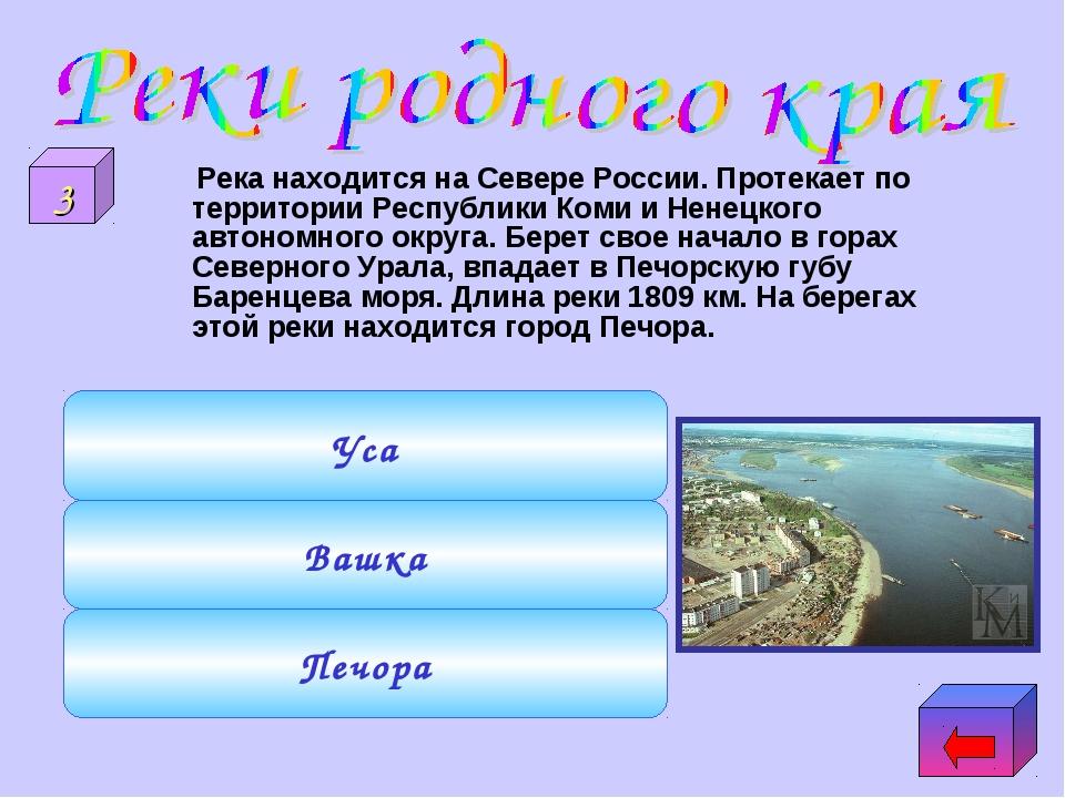 Река находится на Севере России. Протекает по территории Республики Коми и Н...