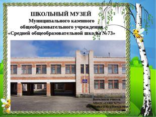 ШКОЛЬНЫЙ МУЗЕЙ Муниципального казенного общеобразовательного учреждения «Сред