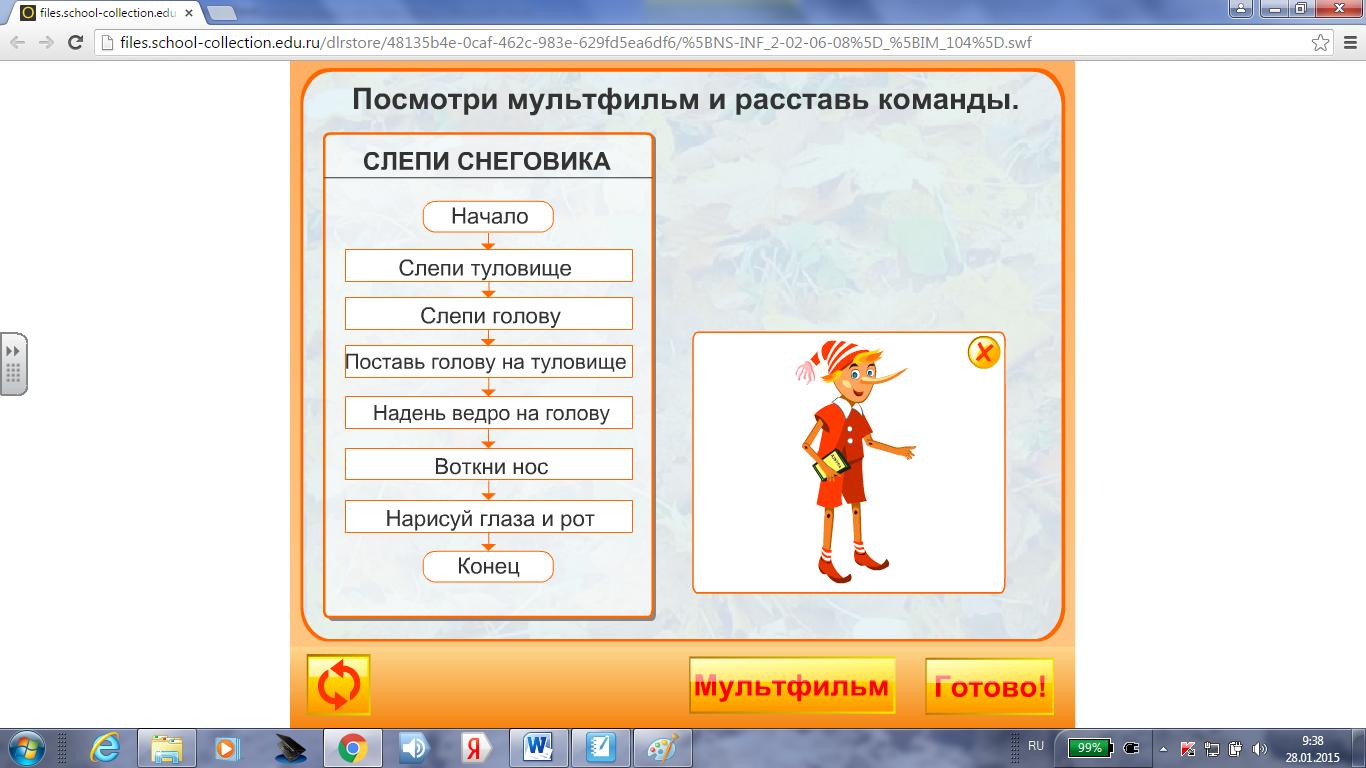 Y:\Учителя\Матназарова А.В\Аттестация\Открытый урок\Проверка ДЗ1.png