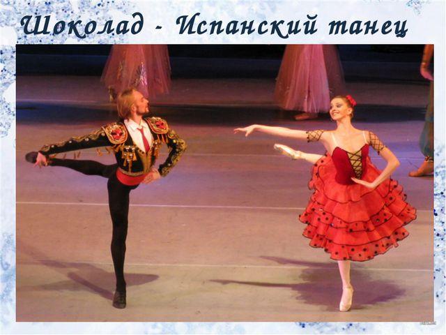 Шоколад - Испанский танец
