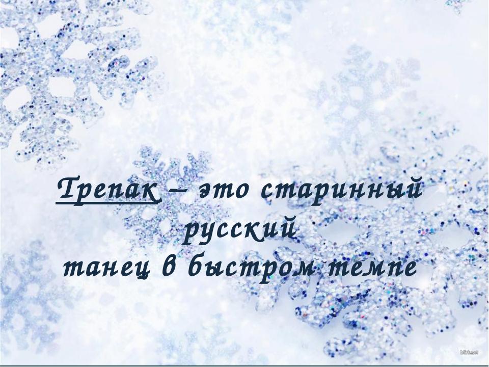 Трепак – это старинный русский танец в быстром темпе