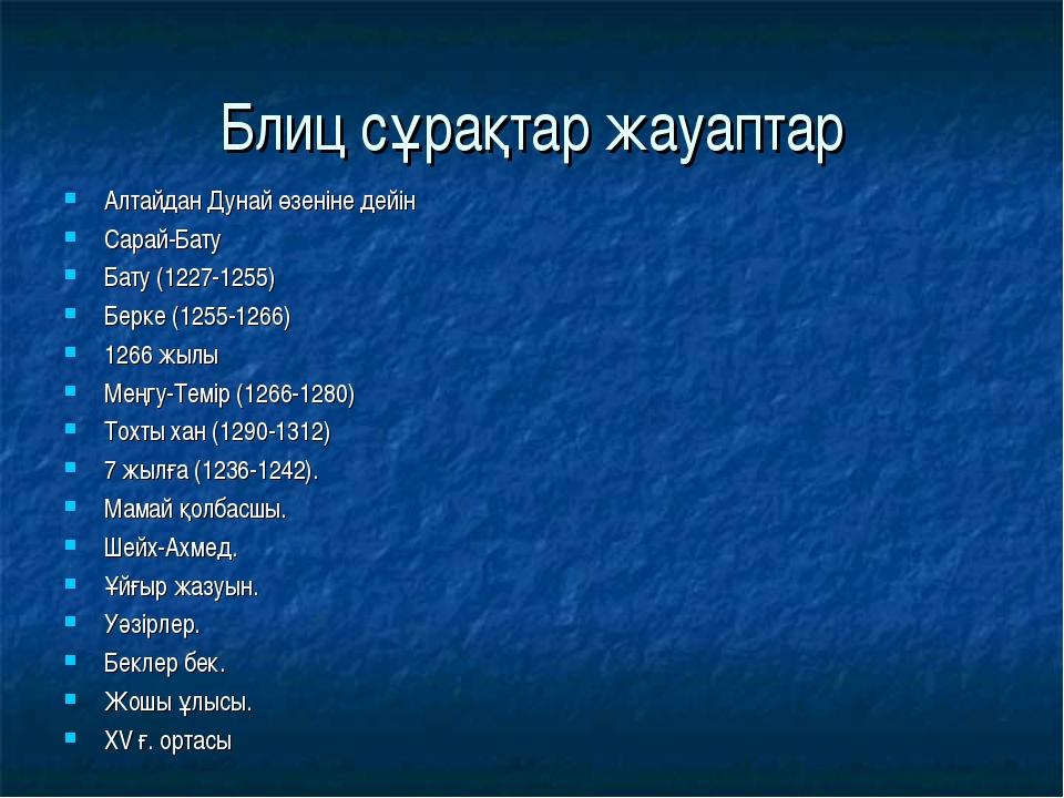Блиц сұрақтар жауаптар Алтайдан Дунай өзеніне дейін Сарай-Бату Бату (1227-125...