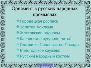 Орнамент в русских народных промыслах Городецкая роспись Золотая Хохлома Жост