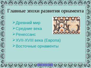 Главные эпохи развития орнамента Древний мир Средние века Ренессанс XVII-XVII
