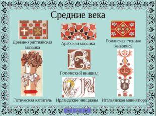 Средние века Древне-христианская мозаика Арабская мозаика Романская стенная ж