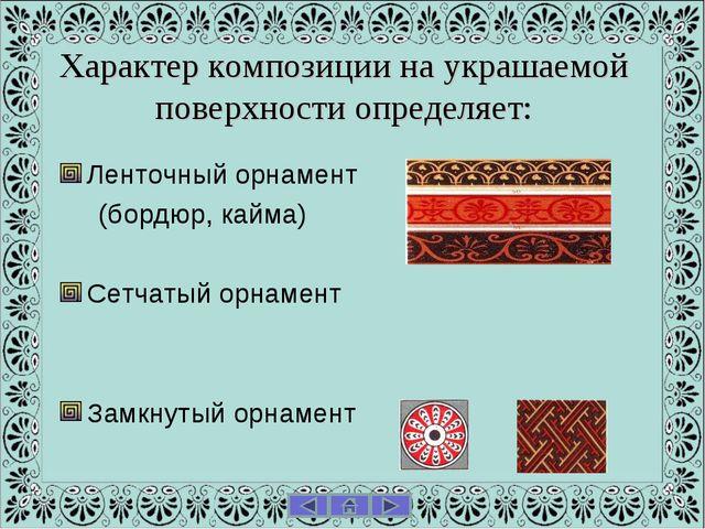 Характер композиции на украшаемой поверхности определяет: Ленточный орнамент...