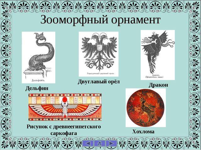 Зооморфный орнамент Дельфин Хохлома Дракон Двуглавый орёл Рисунок с древнееги...