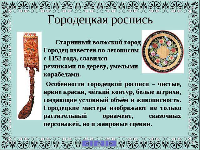 Городецкая роспись Старинный волжский город Городец известен по летописям с 1...
